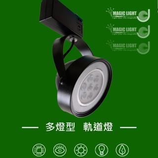 【光的魔法師 Magic Light】LED軌道燈 AR111軌道燈(黑殼 聚光型)