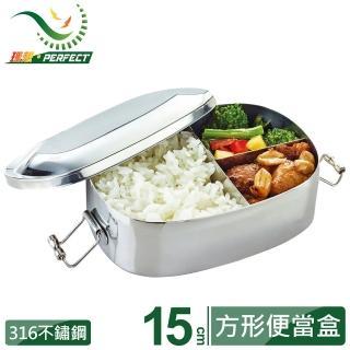 【PERFECT 理想】極緻316方形便當盒-15cm(台灣製造)