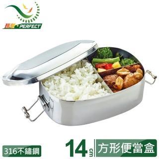 【PERFECT 理想】極緻316方形便當盒-14cm(台灣製造)