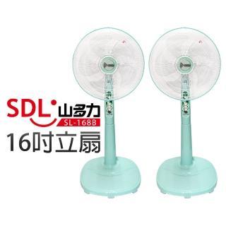 【山多力SDL】16吋立扇(SL-168B 二組入)