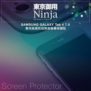 【東京御用Ninja】SAMSUNG GALAXY高透防刮無痕螢幕保護貼(Tab 4 7.0專用)
