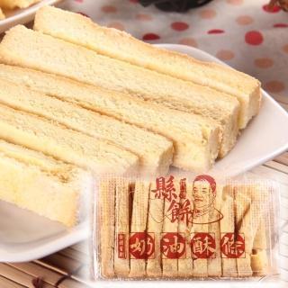 【菩提餅鋪】花蓮縣餅奶油酥條(20盒免運組)