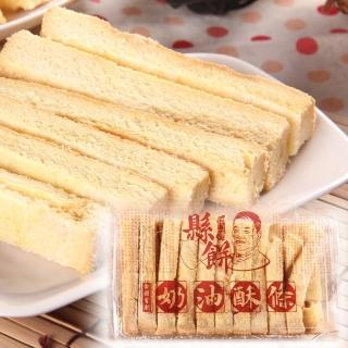 【花蓮縣餅】菩提餅舖奶油酥條(42盒免運組)