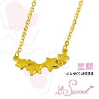 【甜蜜約定2sweet-NC-359】純金鎖骨項鍊-約重0.95錢(純金鎖骨練)