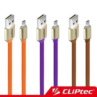 【CLiPtec】TITANIUM II Micro USB(雙面充電傳輸線)