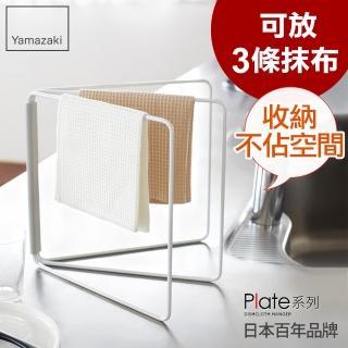 【YAMAZAKI】Plate摺疊抹布架