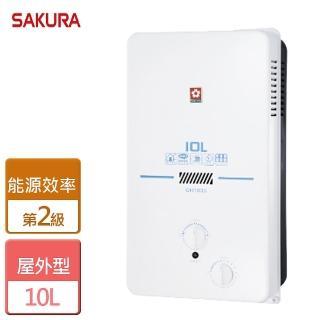 【櫻花】GH-1035(10L屋外型熱水器)