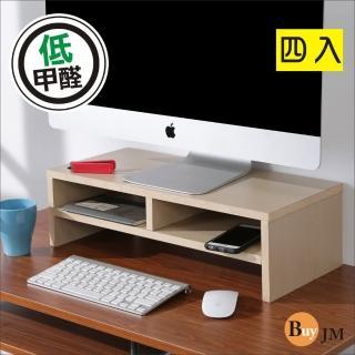 【BuyJM】白橡色低甲醛雙層螢幕架/桌上架(4入)
