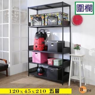 【BuyJM】加強型黑烤漆洞洞板120x45x210cm五層置物架+4組圍欄