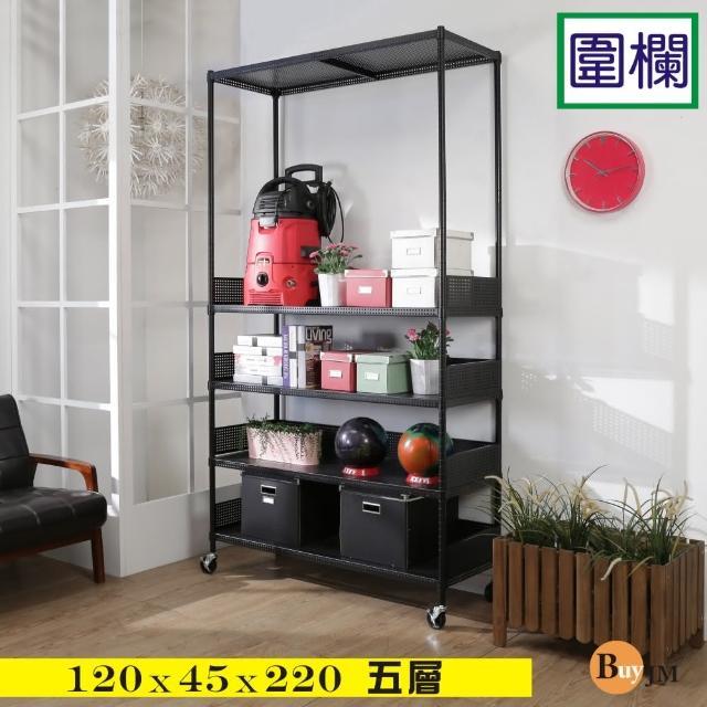 【BuyJM】加強型黑烤漆120x45x220cm五層置物架附工業輪+4組圍欄