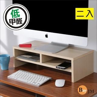 【BuyJM】白橡色低甲醛雙層螢幕架/桌上架(2入組)