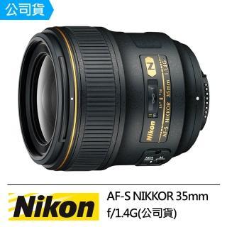 【NIKON】AF-S NIKKOR 35mm f/1.4G(公司貨)