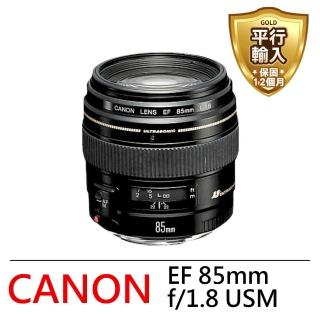 【Canon】EF 85mm f/1.8 USM(平輸)