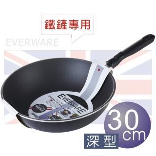 【EVERWARE】手工鑄造 鐵鏟專用不沾深型炒鍋 30CM(單把)