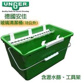 【德國UNGER安佳】玻璃清潔水桶18公升 附瀝水篩子+工具架(unger清潔水桶)