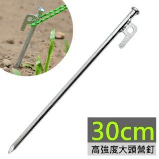 【DIBOTE】高強度大頭鐵製營釘-30cm(5支入)