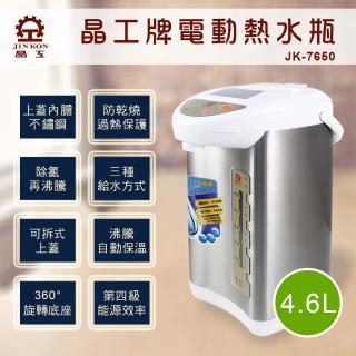 【晶工牌】電動熱水瓶4.6L(JK-7650)