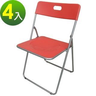 【美佳居】高背折疊椅/餐椅/休閒椅/摺疊椅/戶外椅-紅色(4入/組)