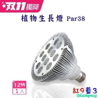【君沛光電】12瓦/12W 植物生長燈 Par38(紅9藍3 保固一年)