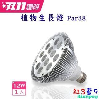 【君沛光電】12瓦/12W 植物生長燈 Par38(藍9紅3 保固一年)