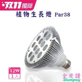 【君沛光電】12瓦/12W 植物生長燈 Par38(全光譜 保固一年)