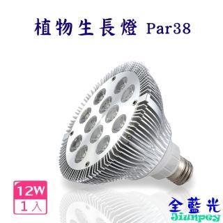 【君沛光電】12瓦/12W 植物生長燈 Par38(全藍光 保固一年)