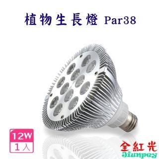 【君沛光電】12瓦/12W 植物生長燈 Par38(全紅光 保固一年)