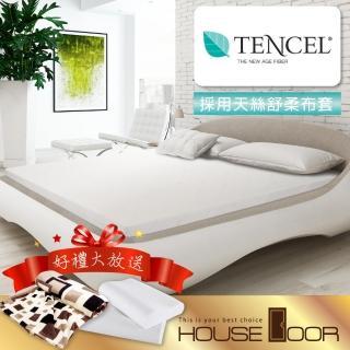 【House Door】TENCEL頂級絕世雙膠兩用床墊(雙人5尺)