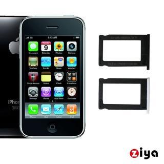 【ZIYA】Apple iPhone 2 / 3G / 3GS SIM 卡托 強化塑膠卡托(卡槽)