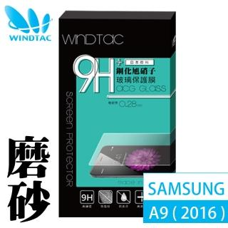 【WINDTAC】Samsung Galaxy A9 2016版 磨砂鋼化膜(9H霧面玻璃保護貼)