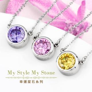 【GIUMKA】白鋼 項鍊 誕生石 鎖骨鍊 珠寶鋯石  MN5123(多款任選)