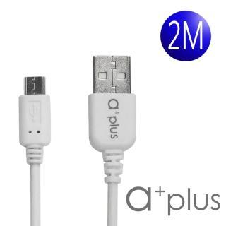 【a+plus】USB to Micro 2.4A急速充電傳輸線2M(ACB-022)