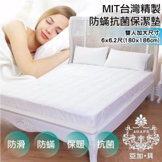 【AGAPE】防蹣抗菌床包式保潔墊 MIT台灣製 雙人加大6x6.2尺 180x186公分(SGS國際認證)