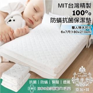 【AGAPE】100%防蹣抗菌保潔墊 台灣製 雙人特大6x7尺 180x210公分(SGS國際認證)