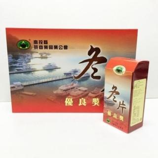2015南投茶商工會冬片比賽茶-優良獎