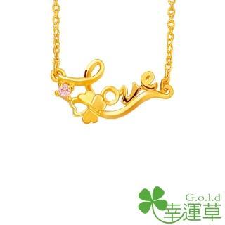 【幸運草clover gold】關於愛 鋯石+黃金 鎖骨鍊墜