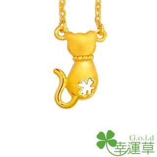 【幸運草clover gold】賴著你 黃金 鎖骨鍊墜