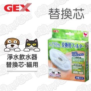 【日本GEX】淨水飲水器替換芯-貓用(2盒)