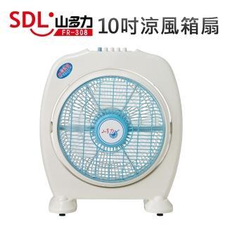 【山多力】10吋涼風箱扇(FR-308)