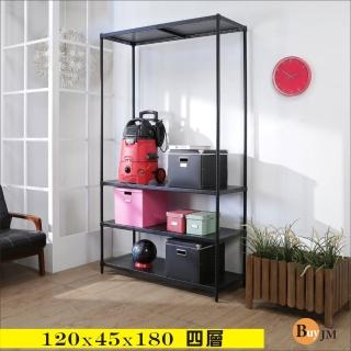 【BuyJM】加強型黑洞洞板120x45x180cm耐重四層置物架 /層架