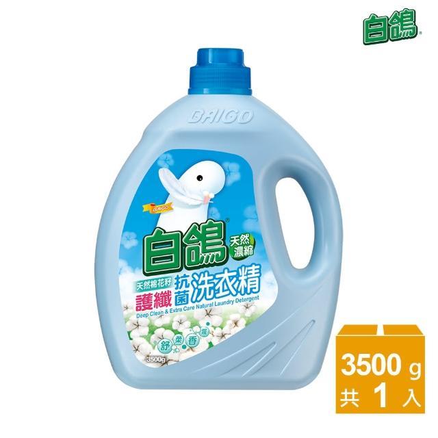 【白鴿】天然濃縮抗菌洗衣精 棉花籽護纖-3500g