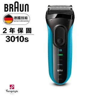 【德國百靈BRAUN】新升級三鋒系列電鬍刀3010s(送胡歌限量L型夾)