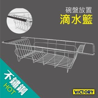 【VICTORY】不鏽鋼多功能碗盤瀝水架#1132004