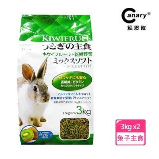 【Canary】兔子主食奇異果+野菜3kg(2包)