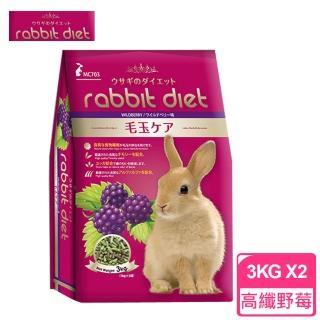 【Rabbit Diet】愛兔窈窕美味餐-MC703 高纖野莓3kg(2包)