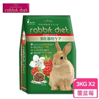【Rabbit Diet】愛兔窈窕美味餐-MC701覆盆莓3kg(2包)