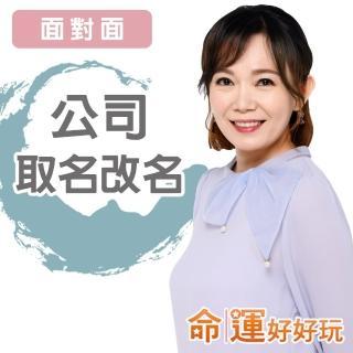 【命運好好玩】觀靜‧公司姓名改名.取名(面對面)