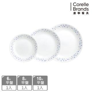 【美國康寧 CORELLE】絕美紫薇3件式餐盤組(301)