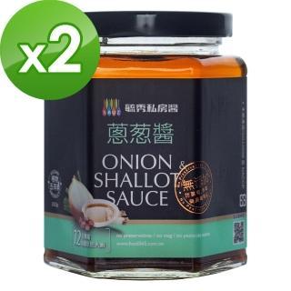 【毓秀私房醬】蔥蔥醬2罐組(250g/罐)