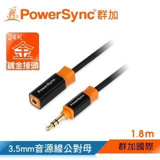 【群加 PowerSync】3.5MM 尊爵版 鍍金接頭 立體音源延長線公對母 /1.8M(35-KRMF180)